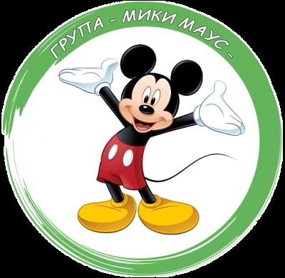 """Група """"Мики Маус"""" - Изображение 1"""