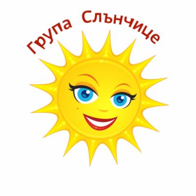 """Група """"Слънчице"""" - Изображение 1"""